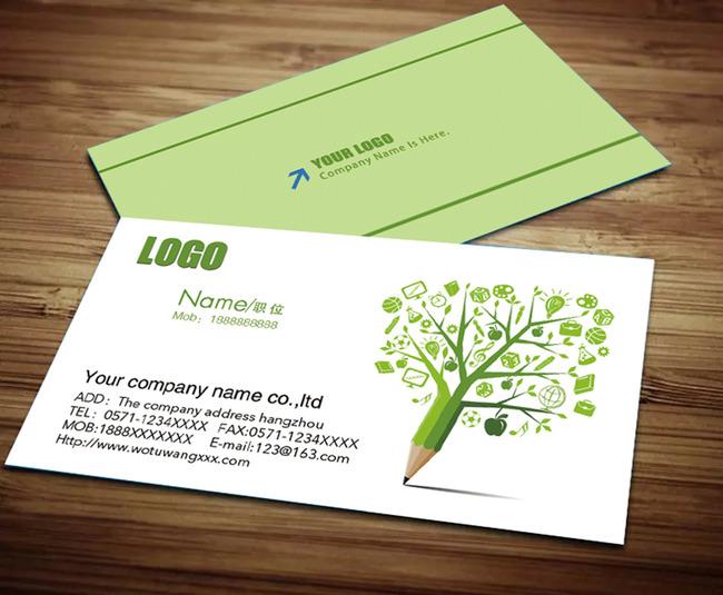 绿色环保创意名片模板下载
