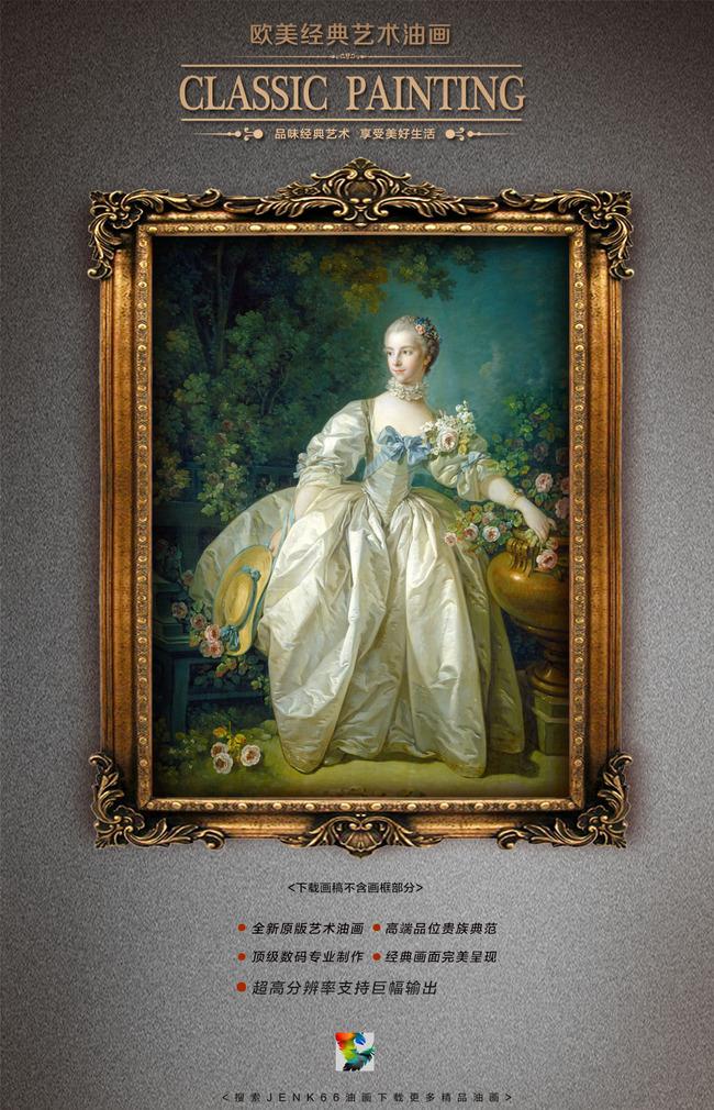 背景墙 装饰画 油画 人物油画 > 《杜莎夫人贝尔赫雷特》洛可可主义