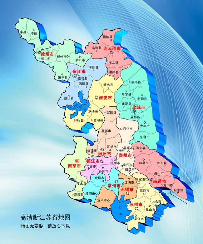 江苏省地图模板下载(图片编号:13434097)