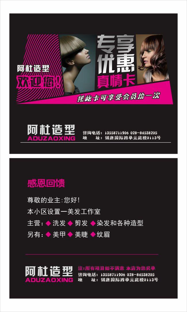 优惠宣传单发型发型设计美发店广告页图片
