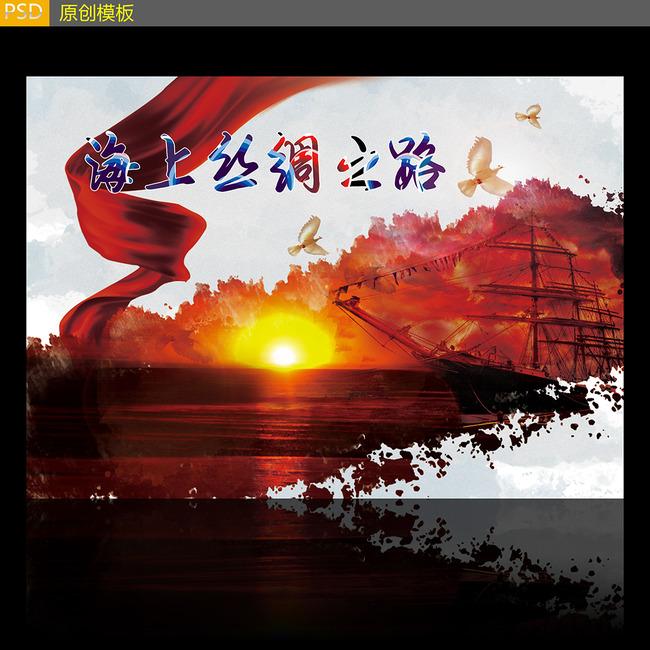 海上丝绸之路海报设计素材