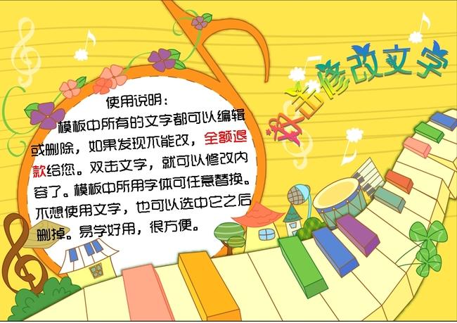 快乐的音符儿童卡通电子小报通用报纸模板
