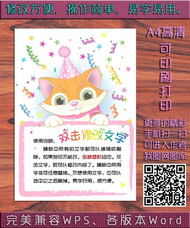 高雅 wps doc 高清 书信 清新 精美 信纸背景 豪华 时尚 前沿 报纸