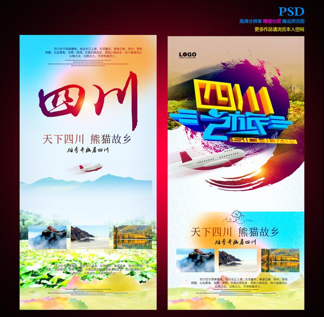 四川旅游宣传海报模板下载(图片编号:13438778)