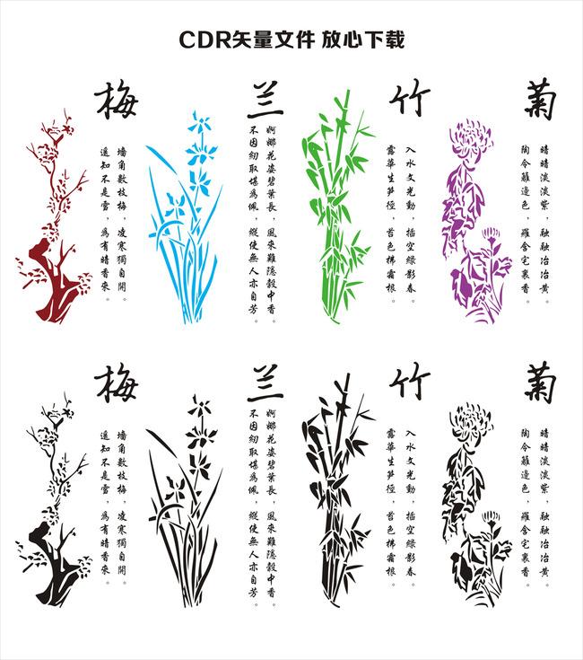 矢量梅兰竹菊