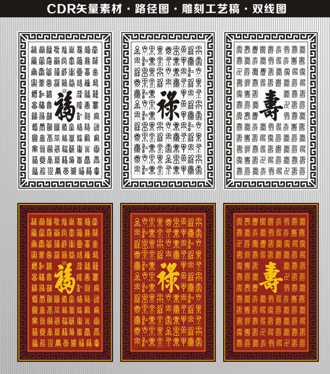 百福图百禄图百寿图模板下载(图片编号:13439044)_其它 ...