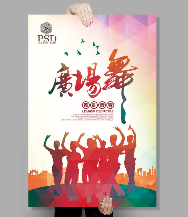广场舞活动海报