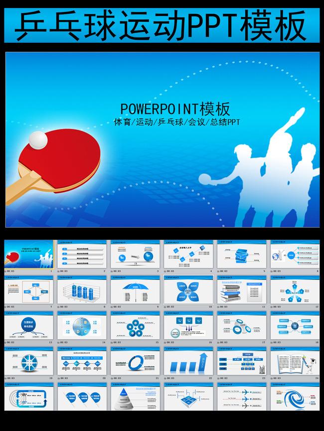 蓝色精美乒乓球运动动态ppt模板