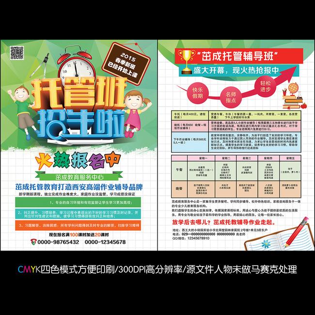 儿童托管班招生宣传单模板下载(图片编号:13440132)