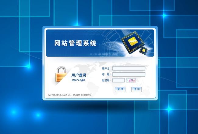 后台登录界面模板下载 后台登录界面图片下载 企业erp后台管理界面图片