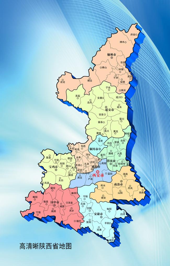 陕西地图 陕西地区图 陕西行政图 陕西区划图 陕西行政区地图 陕西