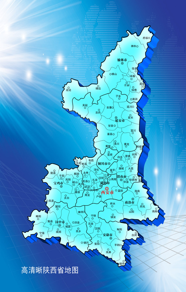 陕西省地图