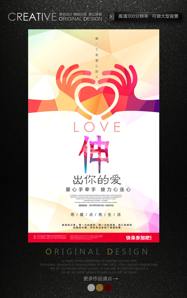 慈善晚会宣传海报图片下载奉献爱心 慈善献爱心公益海报爱心 捐助