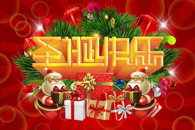 圣诞节快乐喜庆背景海报设计图片
