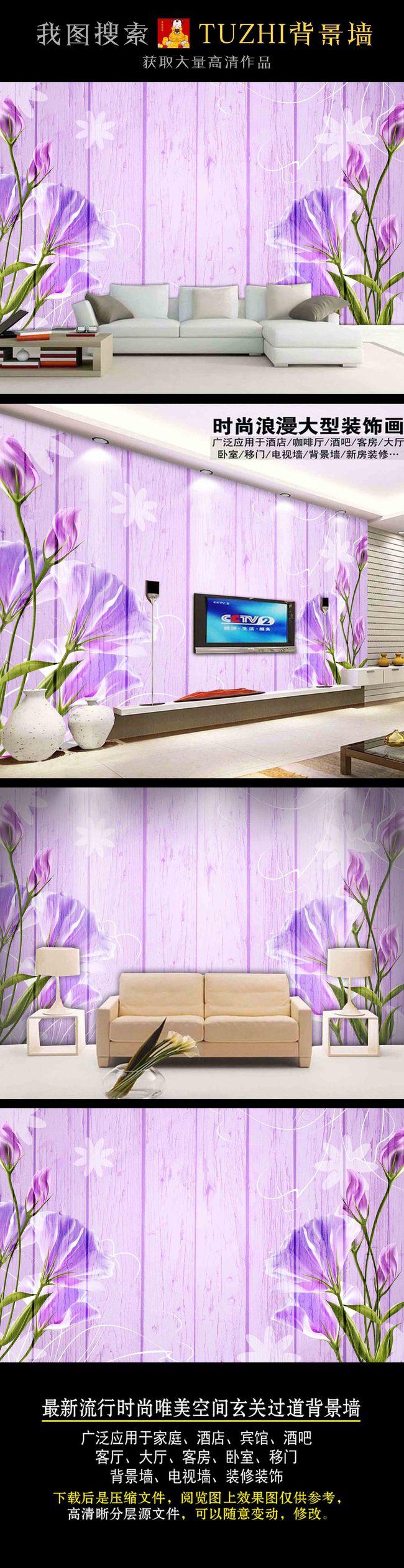 3d木纹花卉温馨唯美欧式手绘电视背景墙