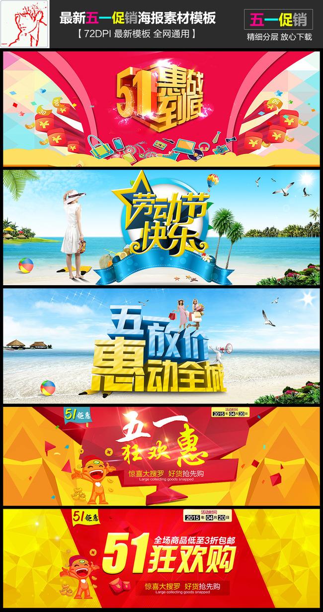 淘宝天猫51劳动节活动促销海报素材模板