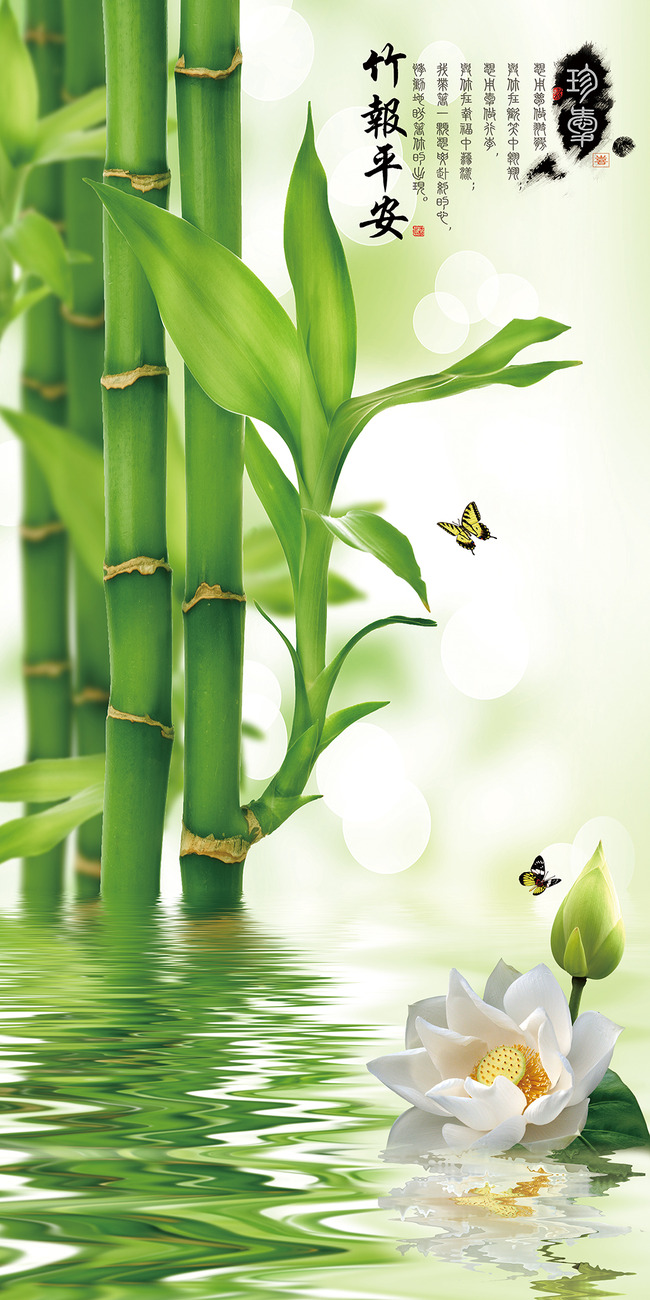 绿色山水手绘新中式