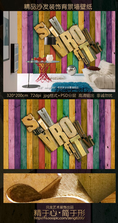 彩色木板复古3d英文字母木雕背景墙