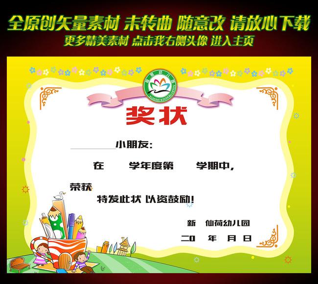 精品幼儿园毕业奖状模板图片
