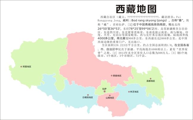 cdr地图 地图立体地图 网站地图 中国地图 省市地图 自治区地图 西藏