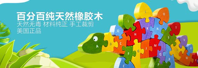儿童积木玩具海报模板