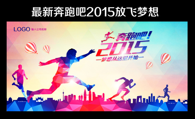 2015运动会海报