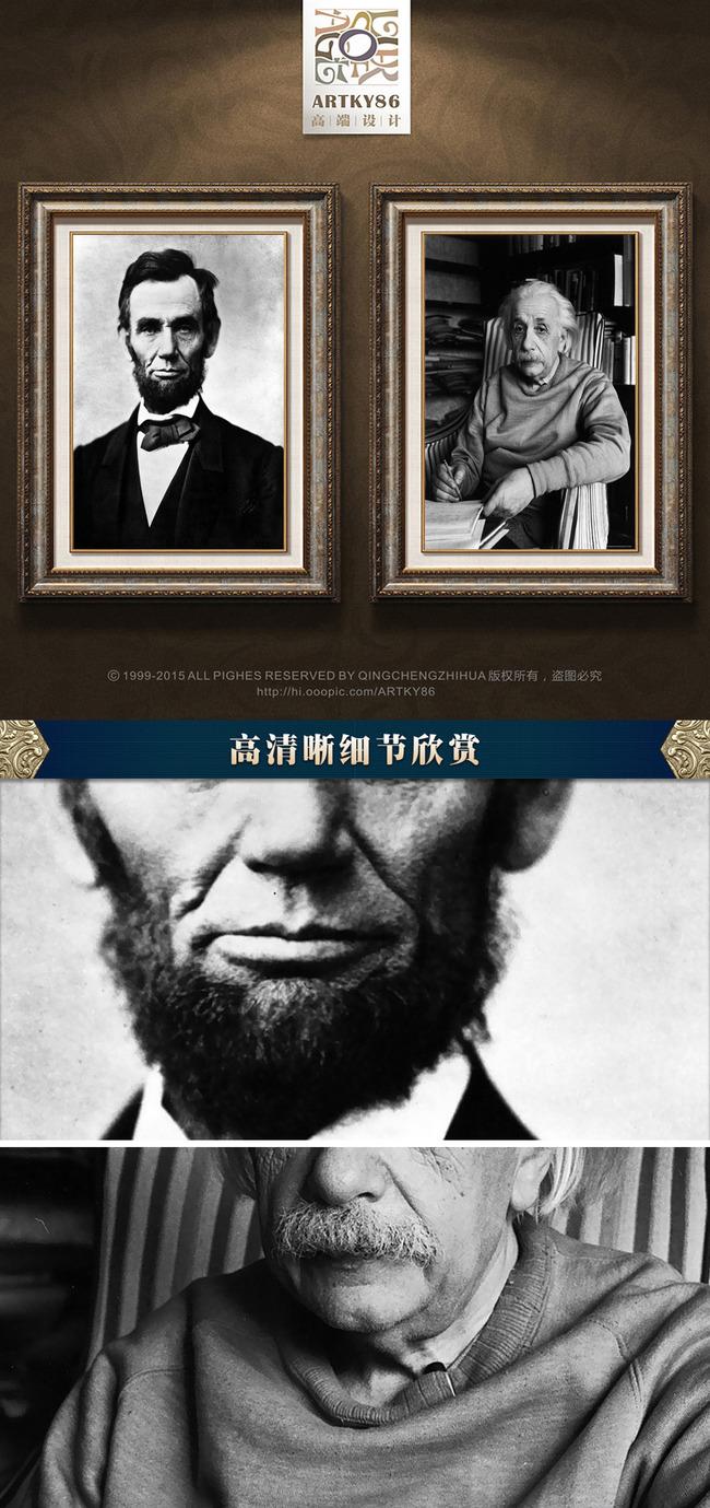 经典复古黑白照片林肯爱因斯坦照片装饰画