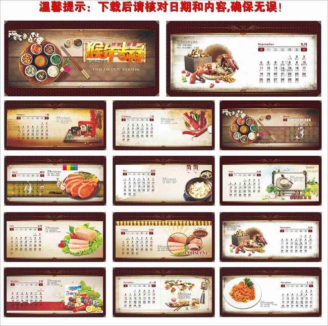 2016节气食材图片