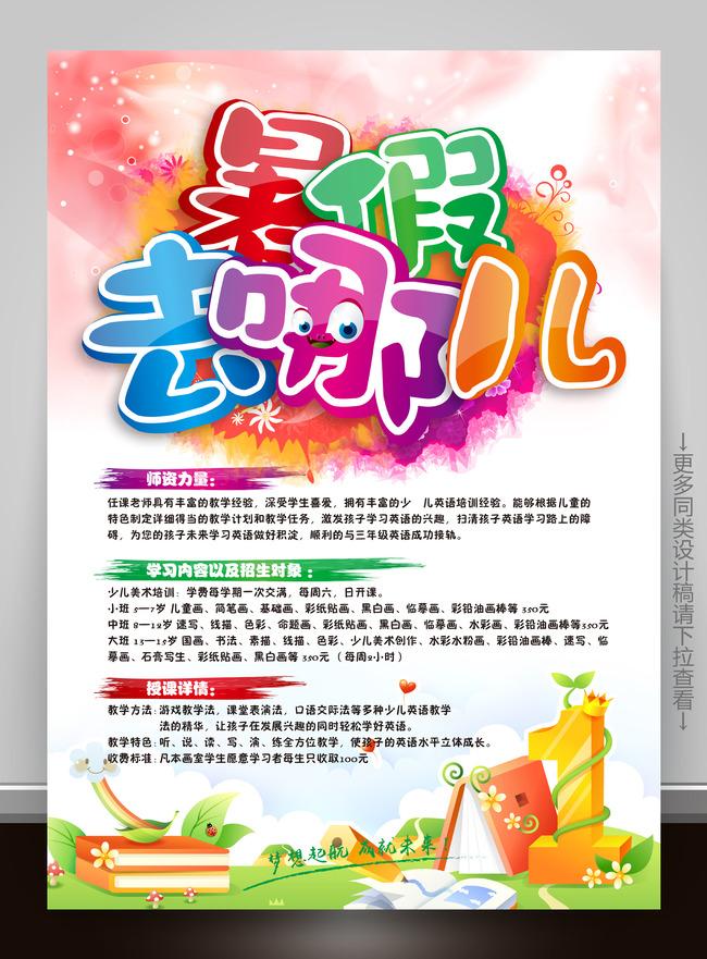 暑假招生宣传单海报少儿美术绘画辅导幼儿园模板下载