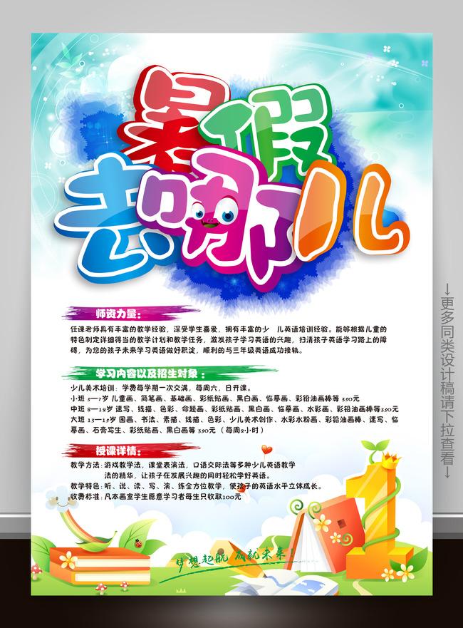 宣传单海报少儿美术绘画辅导幼儿园图片下载暑假班 暑假招生 暑期班