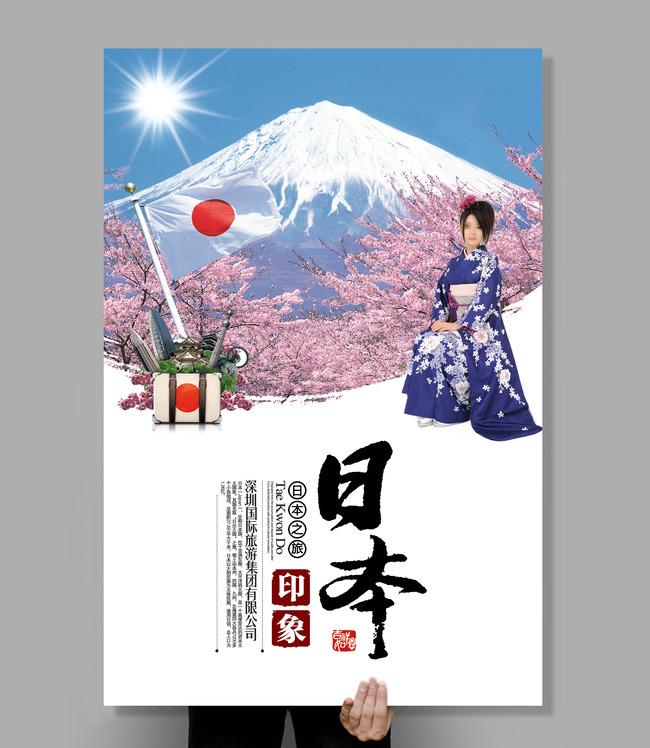 日本印象日本旅游海报模板下载图片编号:134