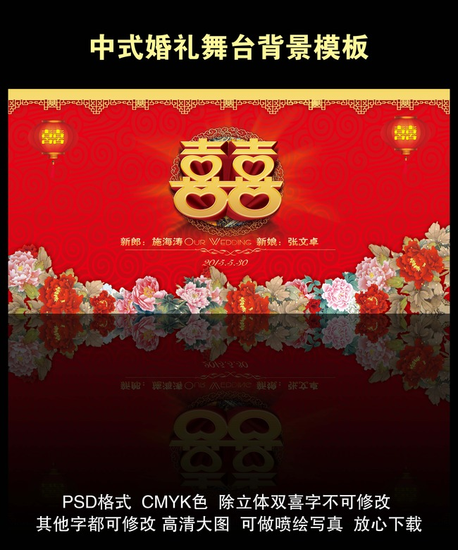 中式婚礼舞台背景模板