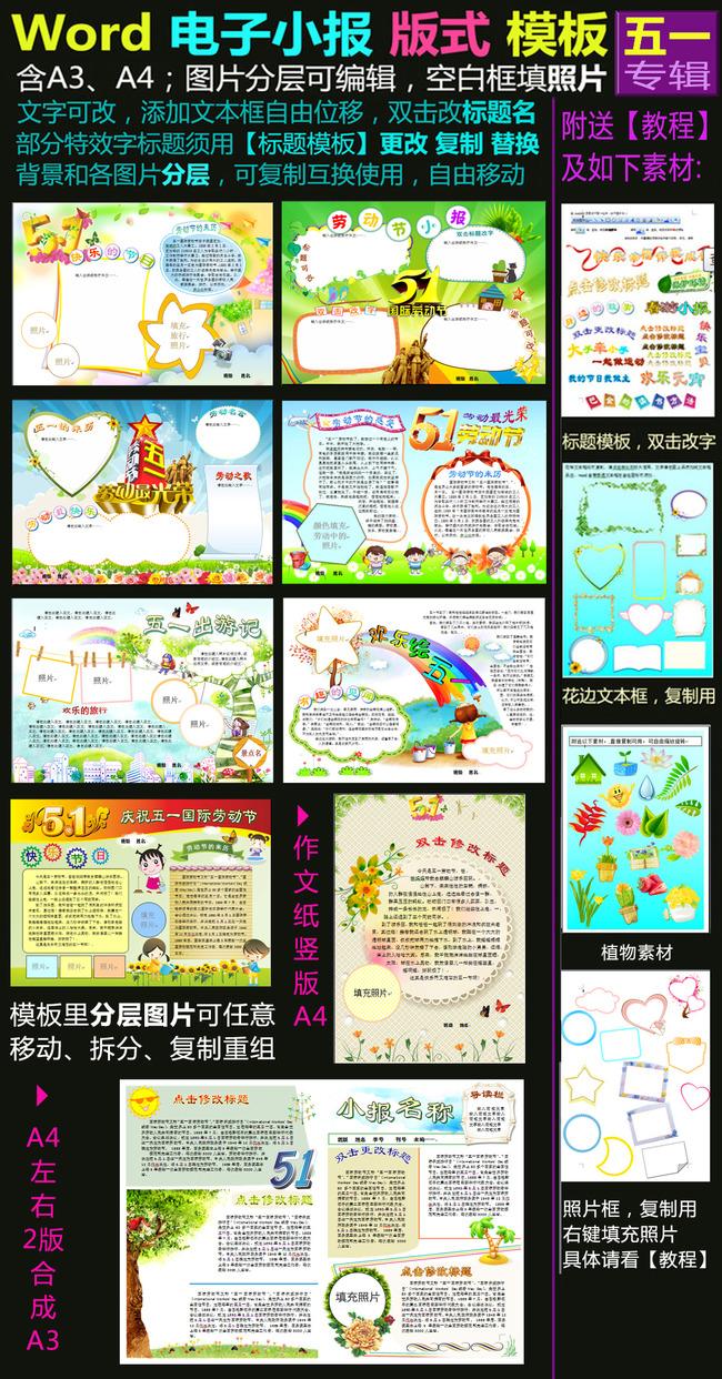 word电子小报模板五一劳动节 版式 设计 快乐 书 读 知识 学生 简报