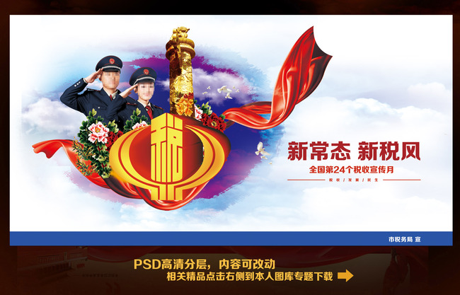 税务宣传海报设计模板下载(图片编号:1345043