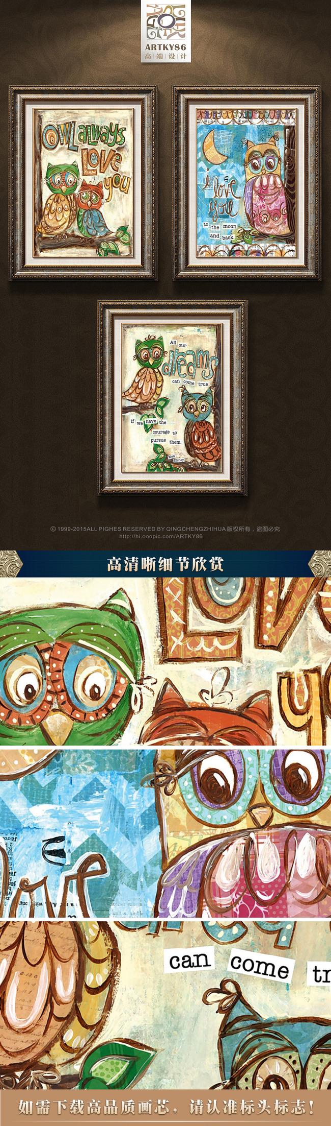可爱卡通清新彩色猫头鹰英文油画装饰画