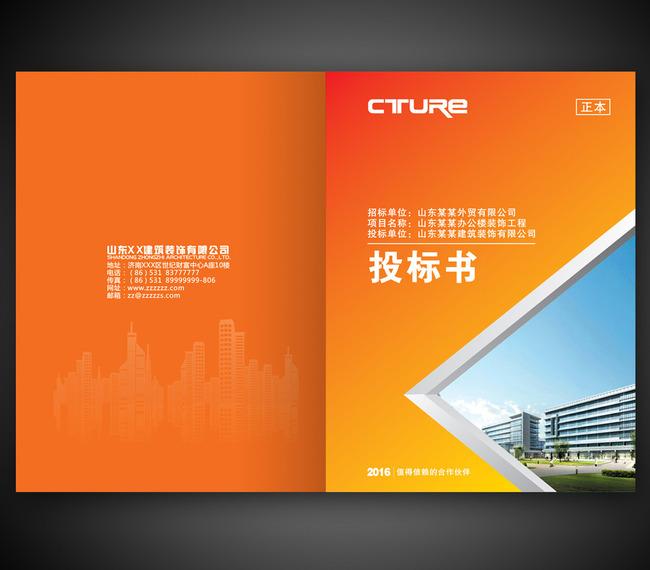 工程投标书封面模板下载图片