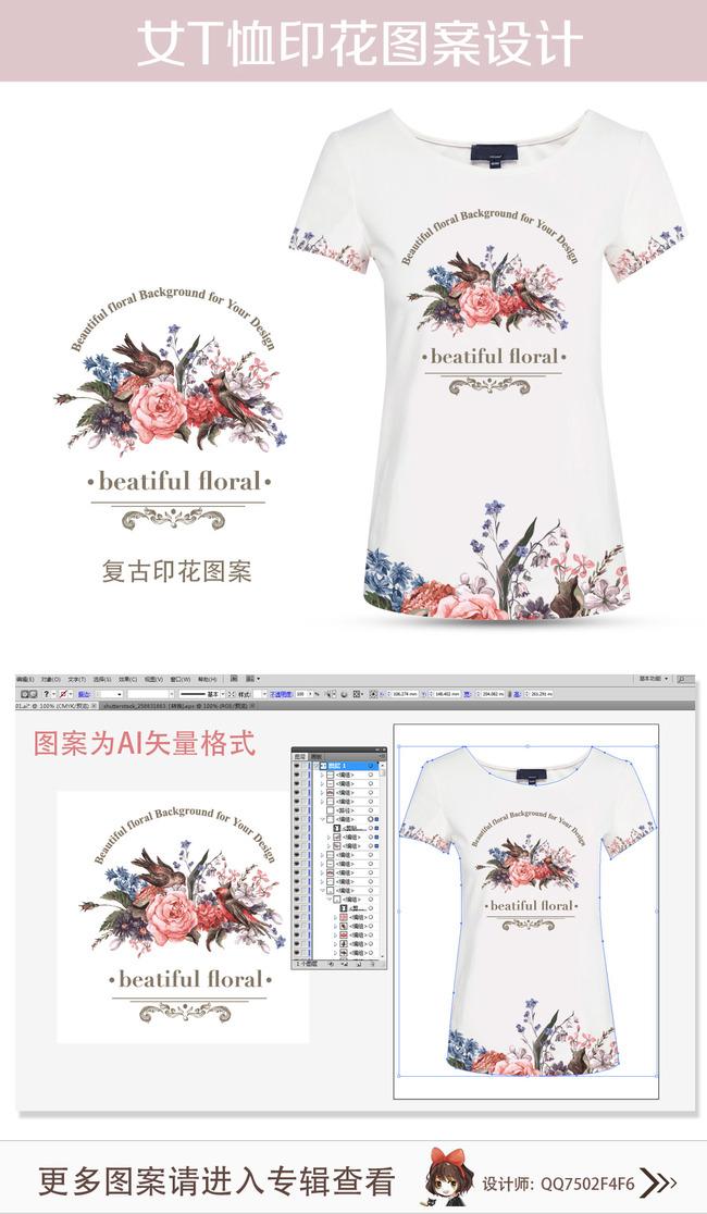 设计图案设计服装图案服装设计复古风格 手绘 花鸟 花卉 小清新 文艺