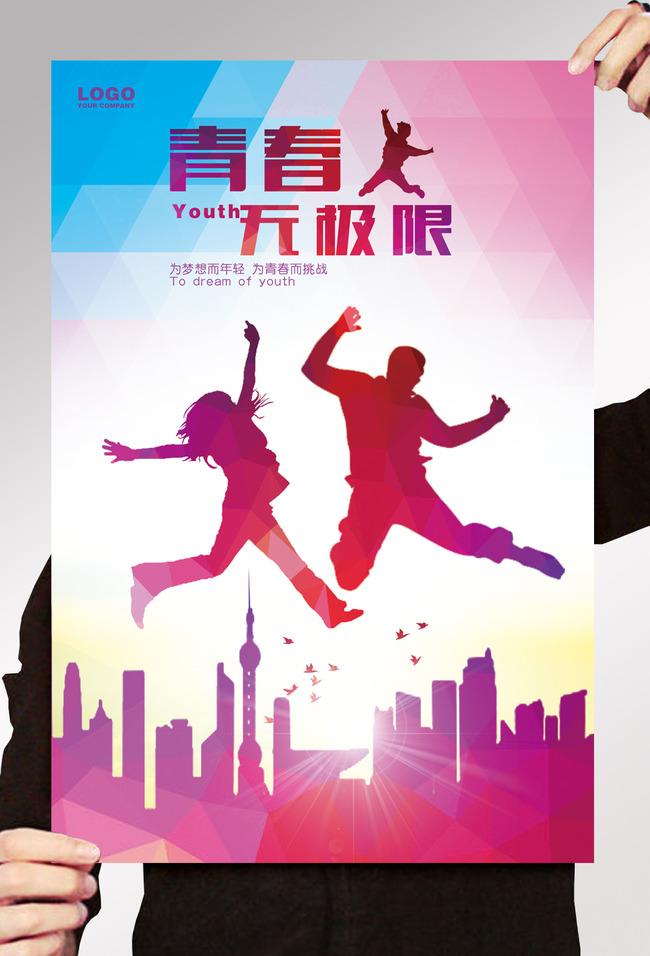 青春活力海报设计图片