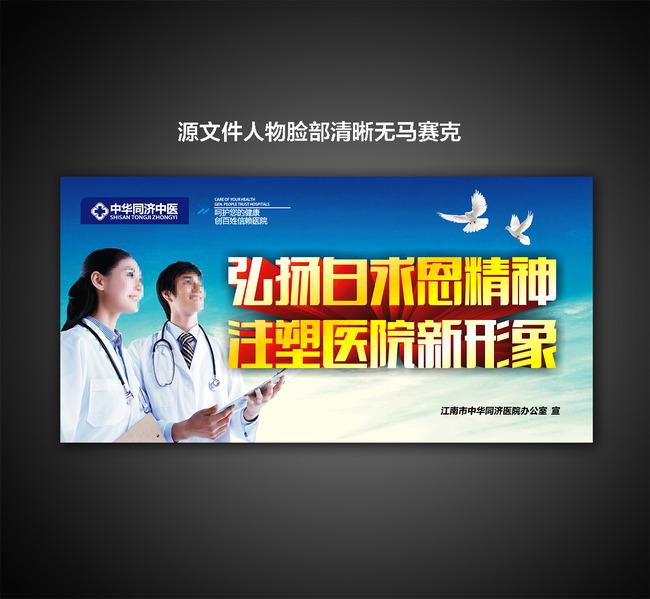 医院宣传展板设计图片作品是设计师在2015-04-24 17:02:37上传到我图网,图片编号为13452134,图片素材大小为51.74M,软件为 CorelDRAW 12.0(.cdr),图片尺寸/像素为,颜色模式为 CMYK。被素材作品已经下架,敬请期待重新上架。 您也可以查看和医院宣传展板设计图片相似的作品。