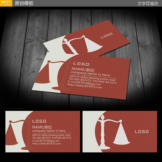名片背景素材 律师名片 律师名片设计 律师名片素材 律师名片模板