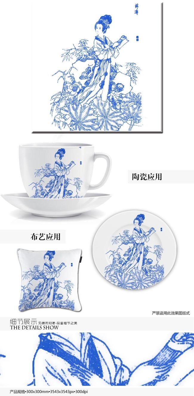 平面设计 花纹图案设计 青花瓷图案 > 古典薛涛淑女线条青花瓷图案