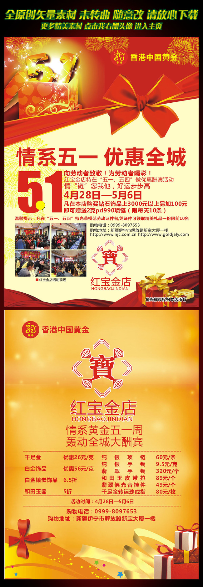 中国黄金51促销宣传单彩页图片模板下载(图片编号:)