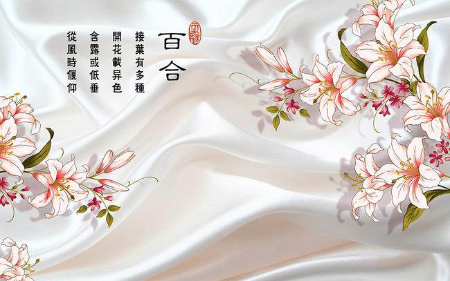 梦幻 时尚 欧式 花纹 瓷砖 瓷砖 手绘 简约 百合 百合花 花朵 白色