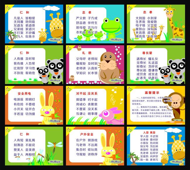 幼儿园礼仪展板宣传画
