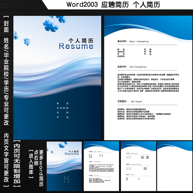 word模板 其他 > 商务word个人应聘简历封面内页设计  下一张&图片