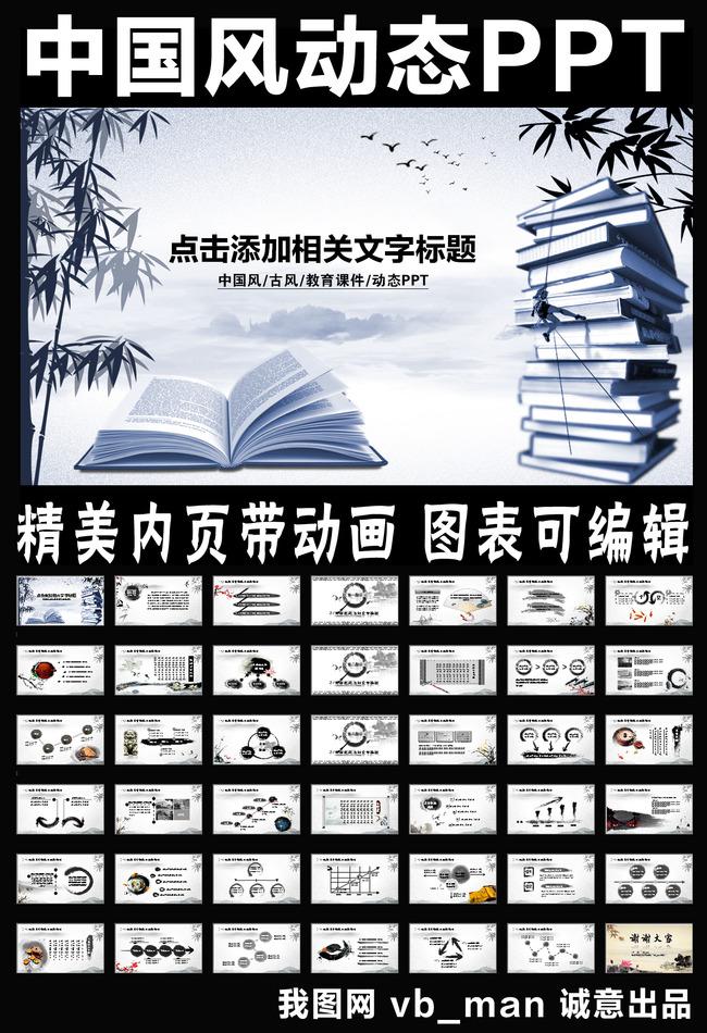 动态中国风古风教育课件书ppt模板图片