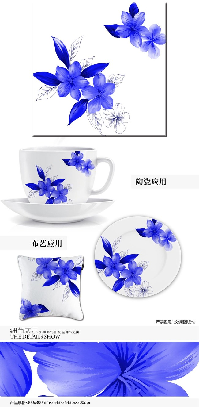 温馨时尚花朵青花瓷图案