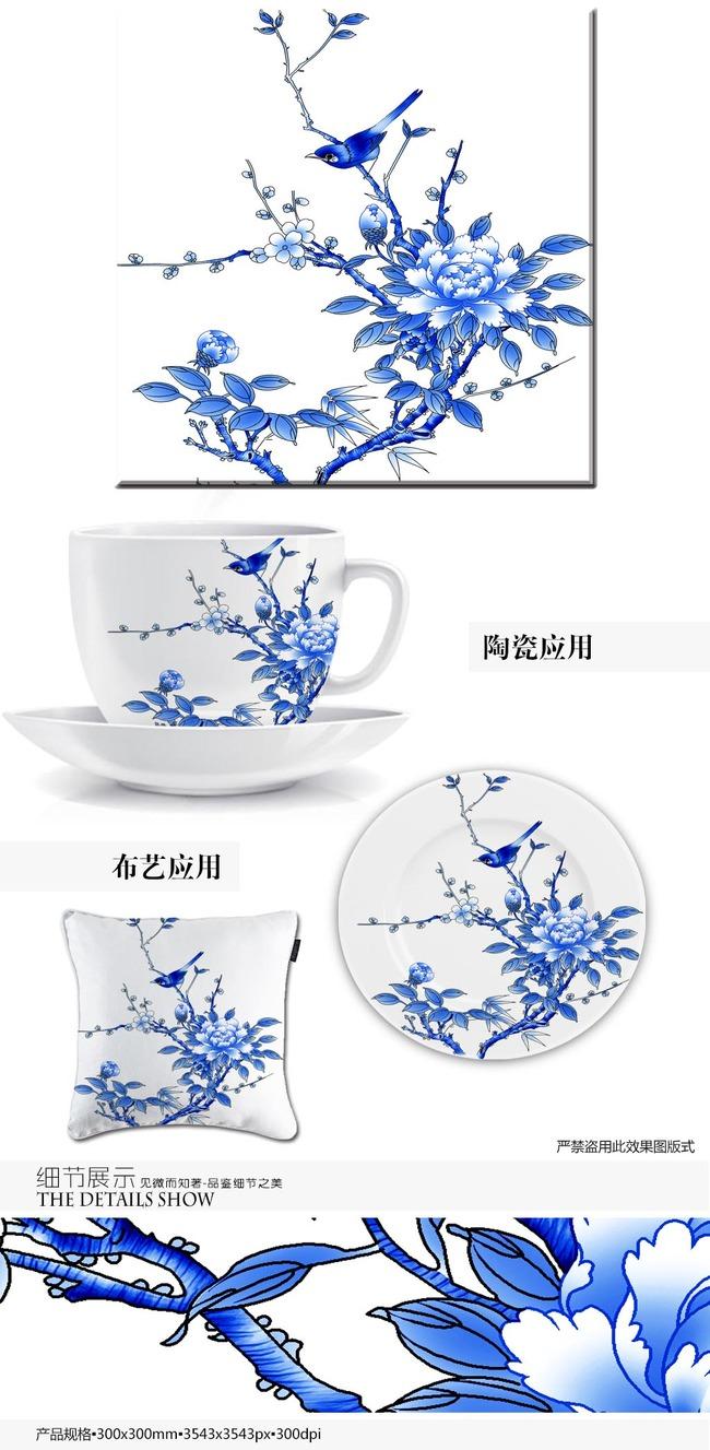 古典鸟语花香青花瓷图案