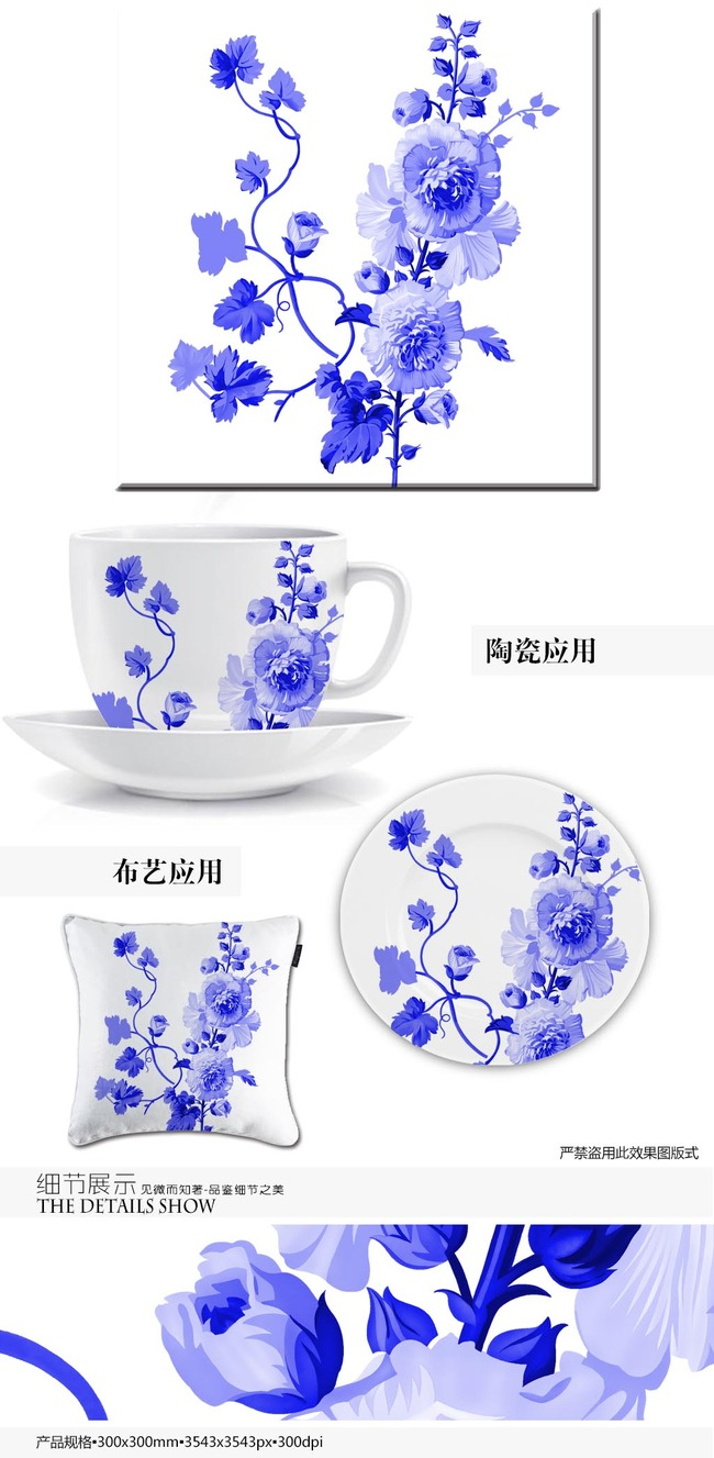 树木花朵青花瓷图案