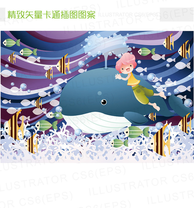 精致矢量卡通海底鲸鱼插图